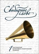 Свободное слово - Христианский богословско-политический альманах - Выпуск 1