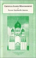 Святитель Иоаннъ (Максимовичъ) и Русская Зарубежная Церковь