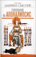 Толкование на Апокалипсис - Даниил Сысоев