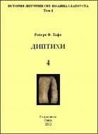 Роберт Тафт - Диптихи - Том 4
