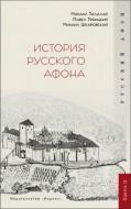 Талалай М., Троицкий П., Шкаровский М. - История русского Афона