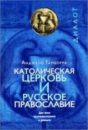 Католическая церковь и русское православие - Анджело Тамборра