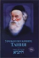 Тания - Уроки по книге - Тома 3-4