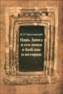 Игорь Романович Тантлевский - Царь Давид и его эпоха в Библии и истории