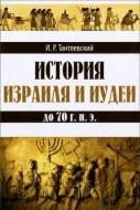 Игорь Тантлевский - История Израиля и Иудеи до 70 г.