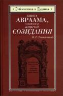 Книга Авраама, называемая Книгой Созидания