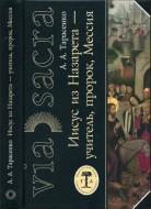 Александр Тарасенко - Иисус из Назарета - учитель, пророк, Мессия - Некоторые аспекты деятельности Иисуса в контексте мессианских ожиданий в начале новой эры