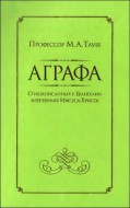 Михаил Таубе - Аграфа - О незаписанных в Евангелии изречениях Иисуса Христа