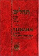 Теhилим – Шатер Йосефа-Ицхака