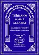 Теhилим – Теhила Ледавид