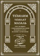 Теhилим – Теhилат Мазаль