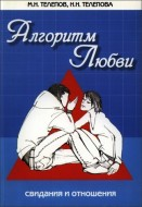 Телепов Михаил - Алгоритм любви