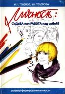 Михаил Телепов - Личность - судьба или работа над собой