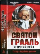 Вадим Телицын - Святой Грааль и Третий рейх