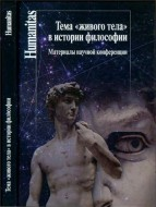 Тема живого тела в истории философии