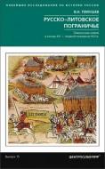 Темушев Виктор - Русско-литовское пограничье. Гомельская земля в конце XV — первой половине XVI в.