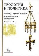 Теология и политика. Власть, Церковь и текст в королевствах вестготов