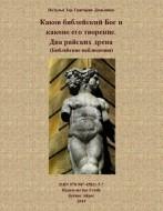 Тер-Григорян-Демьянюк - Каков библейский Бог