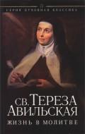 Тереза Авильская - Жизнь в молитве