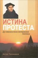 Антон Тихомиров - Истина протеста: Дух евангелическо-лютеранской теологии