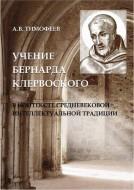 Александр Тимофеев - Учение Бернарда Клервоского в контексте средневековой интеллектуальной традиции
