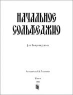И. В. Тимонина - Начальное сольфеджио - Для воскресных школ