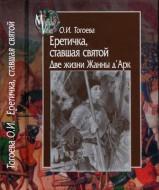 Ольга Игоревна Тогоева Еретичка, ставшая святой. Две жизни Жанны д'Арк