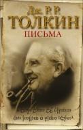 Джон Рональд Руэл Толкин - Письма