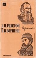 Лев Николаевич Толстой, Петр Васильевич Веригин - Переписка