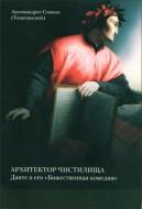 Симеон (Томачинский), архим. -  Архитектор чистилища. Данте и его «Божественная комедия»