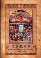 Томос исихастского Собора 1351 года