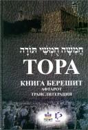 Тора - Афтарот - Транслитерация - Перевод