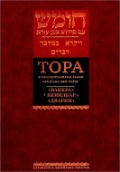 Тора с комментариями рабби Аврагама Ибн-Эзры - Том 3 - Ваикра - Бемидбар - Дварим