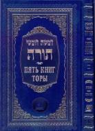 Тора - Пять книг - Иврит - Транскрипция - Перевод