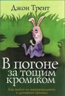 Трент - В погоне за тощим кроликом