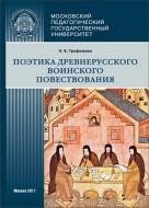 Трофимова Нина Владимировна - Поэтика древнерусского воинского повествования
