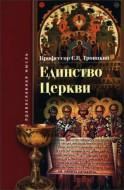 Профессор Сергей Викторович Троицкий - Единство Церкви