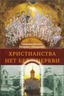 Священномученик Иларион (Троицкий) - Христианства нет без Церкви