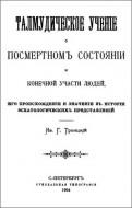 Троицкий - Талмудическое ученiе о посмертномъ состоянiи и конечной участи людей, его происхожденiе и значенiе въ исторiи эсхатологическихъпредставленiй
