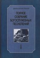 Сергий Трубачёв - Полное собрание богослужебных песнопений  - том 2-2