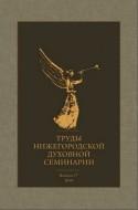 Труды Нижегородской духовной семинарии - Выпуск 17