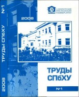 Труды СПбХУ - № 1 - 2008