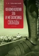 Григорий Львович Тульчинский - Феноменология зла и метафизика свободы
