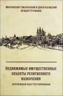 Роман Тупикин - Митрополит Смоленский и Дорогобужский Исидор - Недвижимые имущественные объекты
