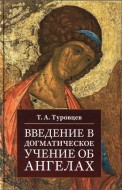 Тимур Туровцев - Введение в догматическое учение об ангелах