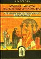 Тюленев Владимир - Рождение латинской христианской историографии