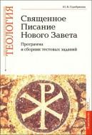 Учебно-методические материалы по программе Теология