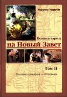 Уоррен Уирсби - Комментарий на Новый Завет - Том II - Послание к Римлянам – Откровение