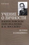 Улитчев Иван - Учение о личности в богословском персонализме В. Н. Лосского: истоки и специфика