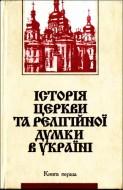 Історія церкви та релігійної думки в Україні. Навчальний посібник. У трьох книгах